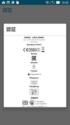 ZE550ML_技適